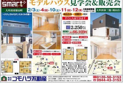 【2週連続】モデルハウス見学会&販売会